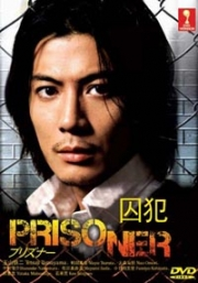 Prisoner (Japanese TV Drama)